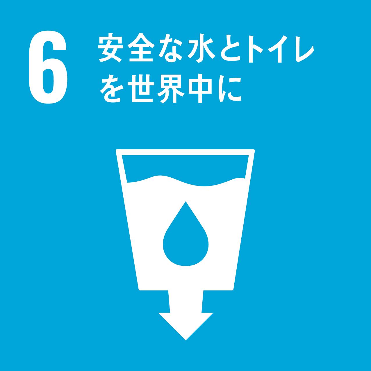 Goal6 安全な水とトイレを世界中に
