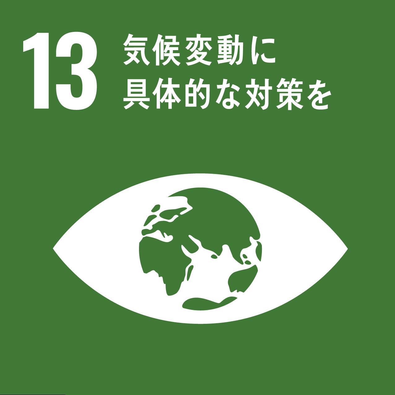 Goal13 気候変動に具体的な対策を