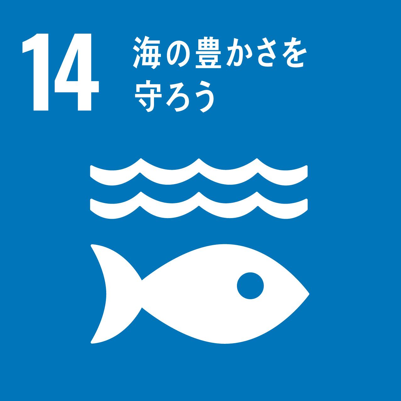 Goal14 海の豊かさを守ろう
